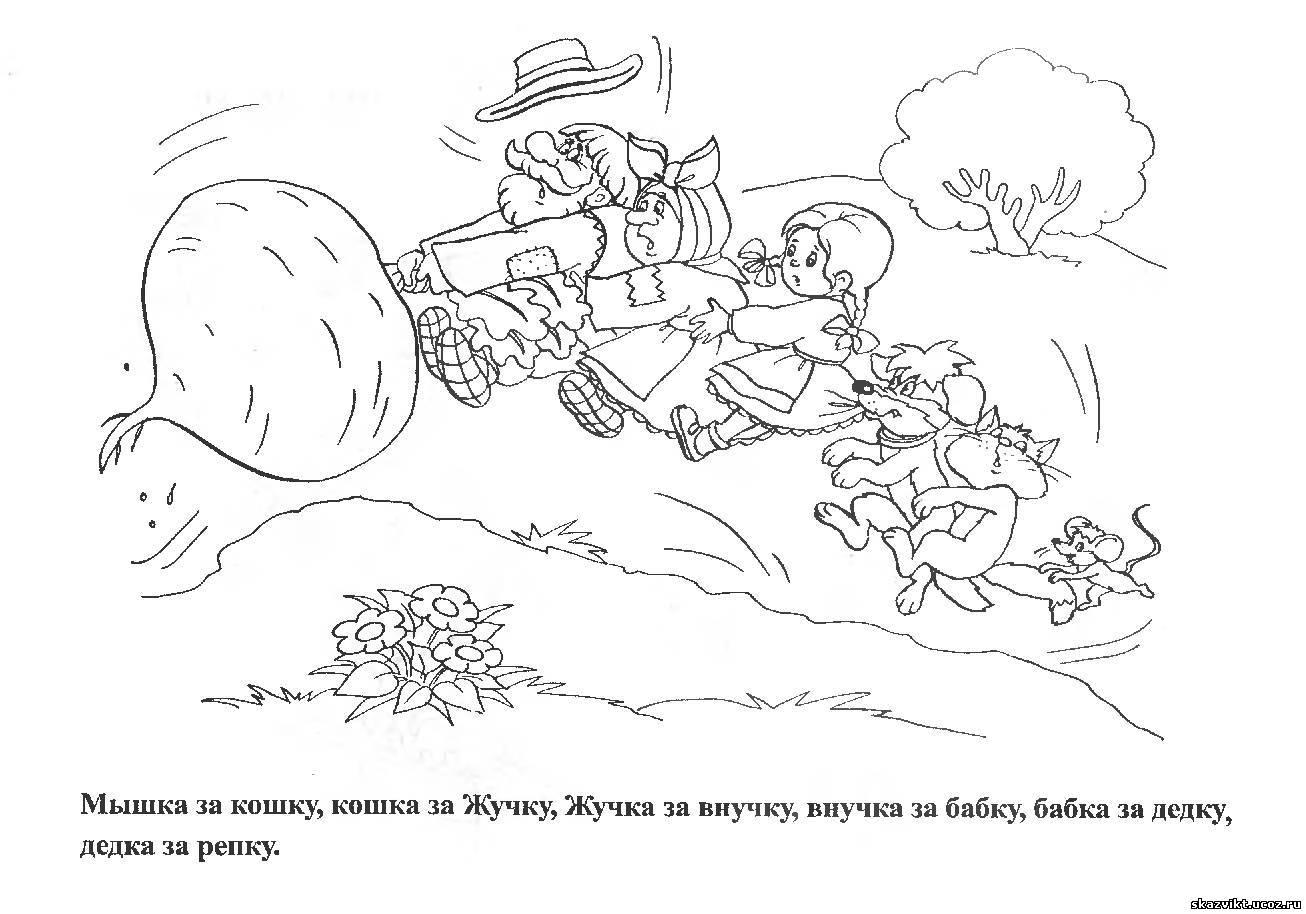 Иллюстрация к сказке репка раскраска