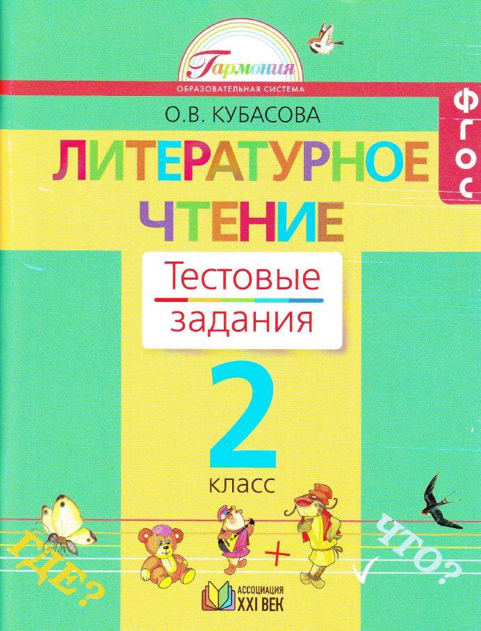 Гдз литературное чтение хрестоматия 3 класс ефросинина