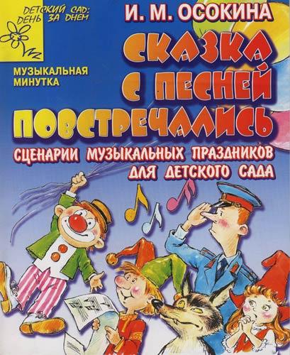 Сценарий детской музыкальной