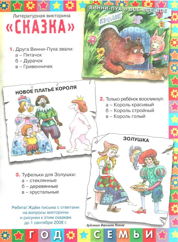Литературный конкурс сказок для взрослых