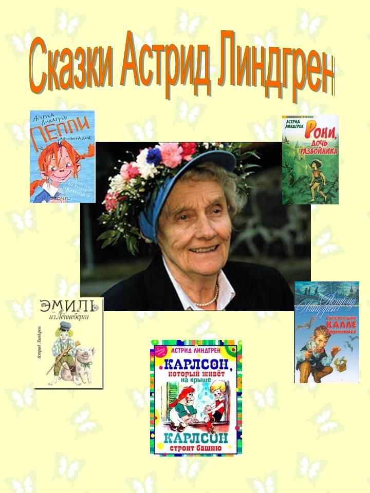 http://skazvikt.ucoz.ru/_pu/4/79544049.jpg