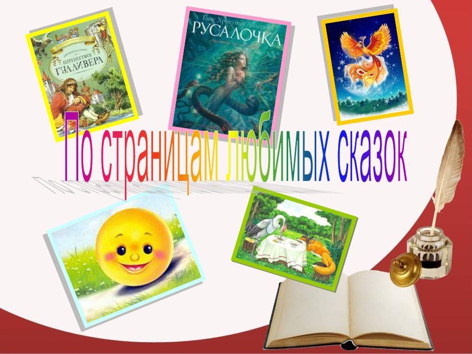Сценарий сказки для младших классов