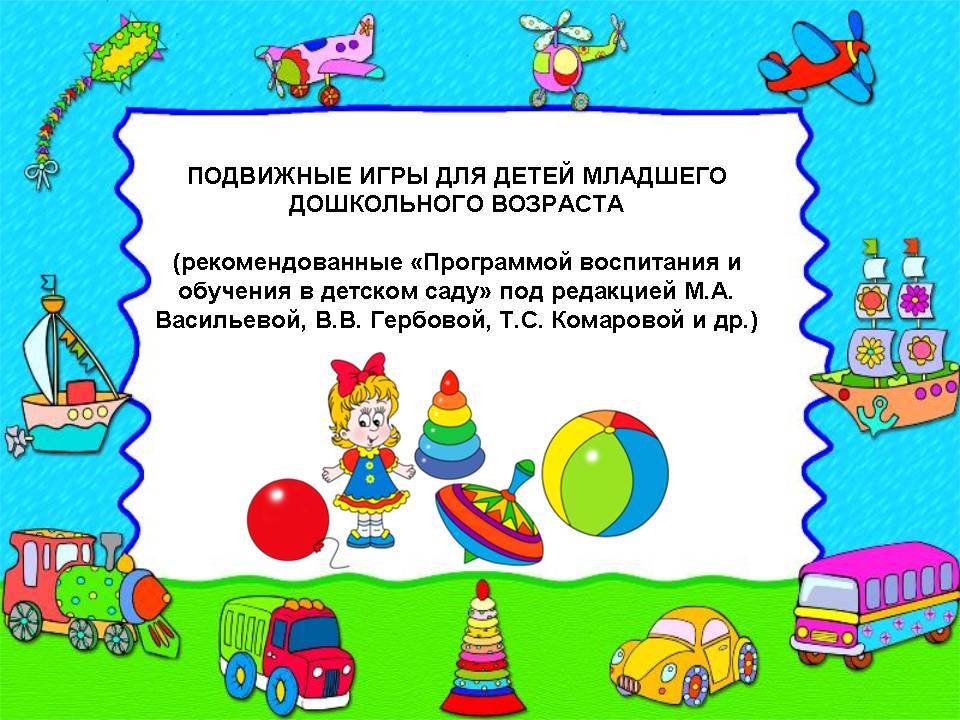 Картотека подвижных игр для детского