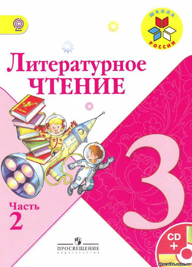 2 класс. Наталия чуракова. Литературное чтение. Учебник в 2 ч 2.