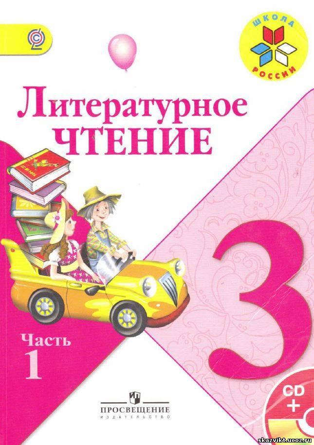 2 класс. Климанова л. Ф. , горецкий в. Г. Виноградская л. А.
