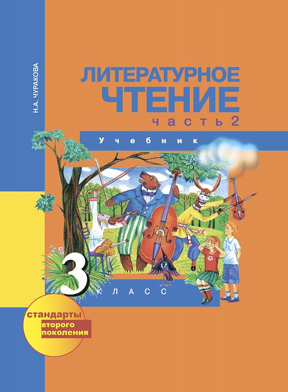 По литературе 3 класс чуракова учебник