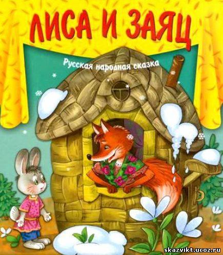 Картинки для детей по сказке заюшкина избушка